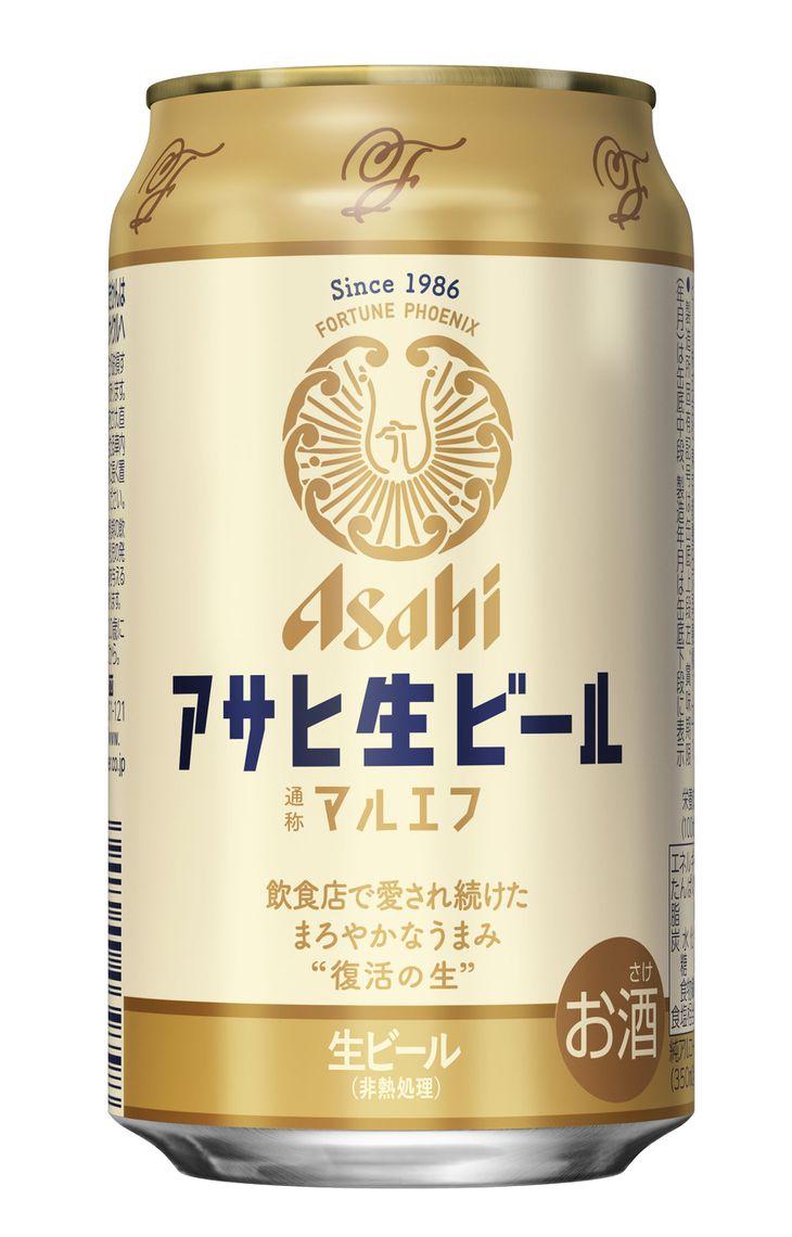 アサヒビールが発売する「マルエフ」の通称で知られる「アサヒ生ビール」