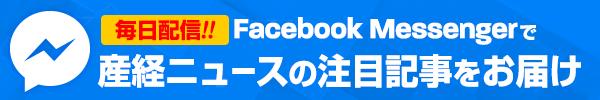 Facebook Messengerで産経ニュースの注目記事をお届け