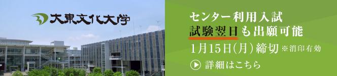 大学 合格 発表 大東 文化